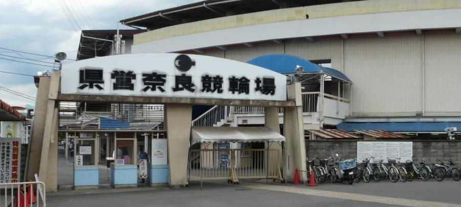 競輪場 奈良